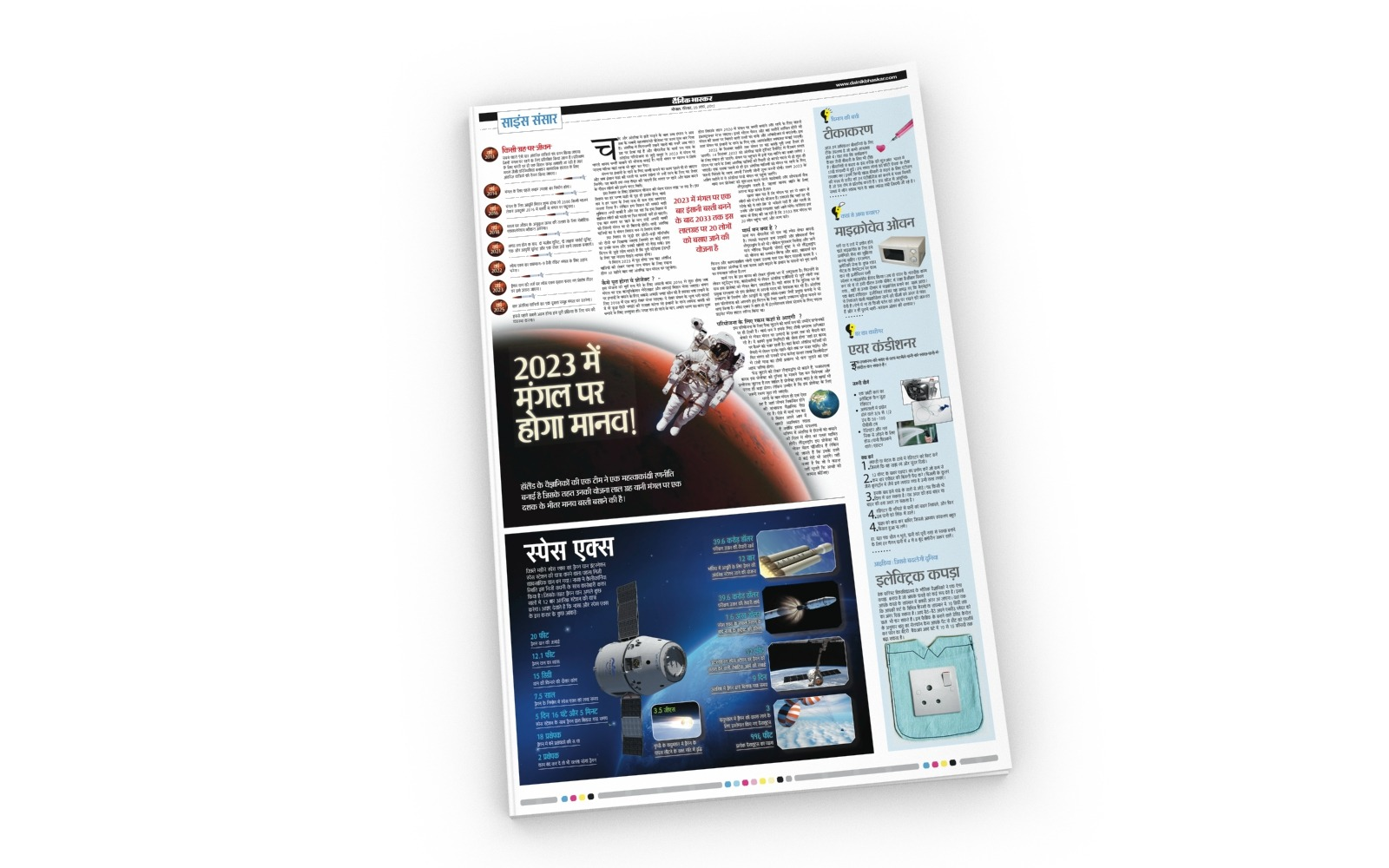 Newspaper weekly magazine page layout for Dainik Bhaskar Group's Rasrang